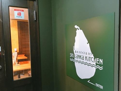 ドア スパイシーなカレーを食べるなら金沢スリランカキッチンがおすすめ