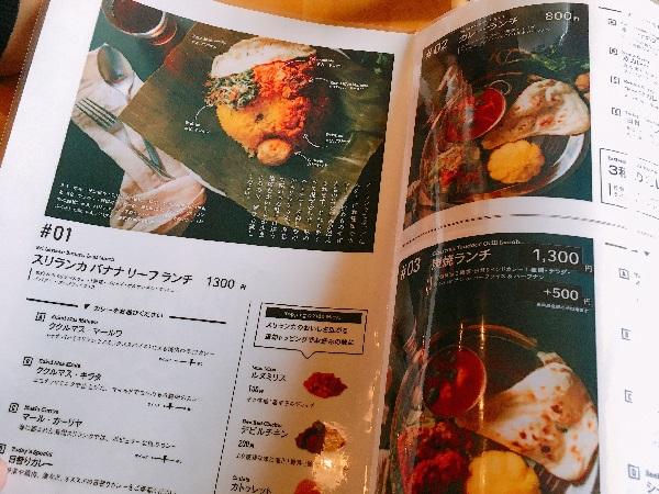 メニュー表 スパイシーなカレーを食べるなら金沢スリランカキッチンがおすすめ