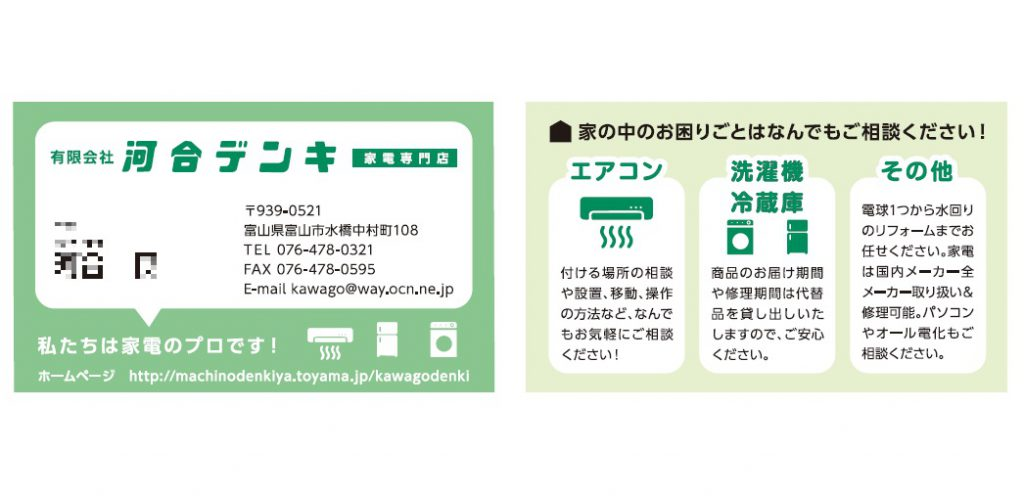 名刺制作実績 創業70年!富山で「まちのでんきや」なら河合デンキさん(水橋)