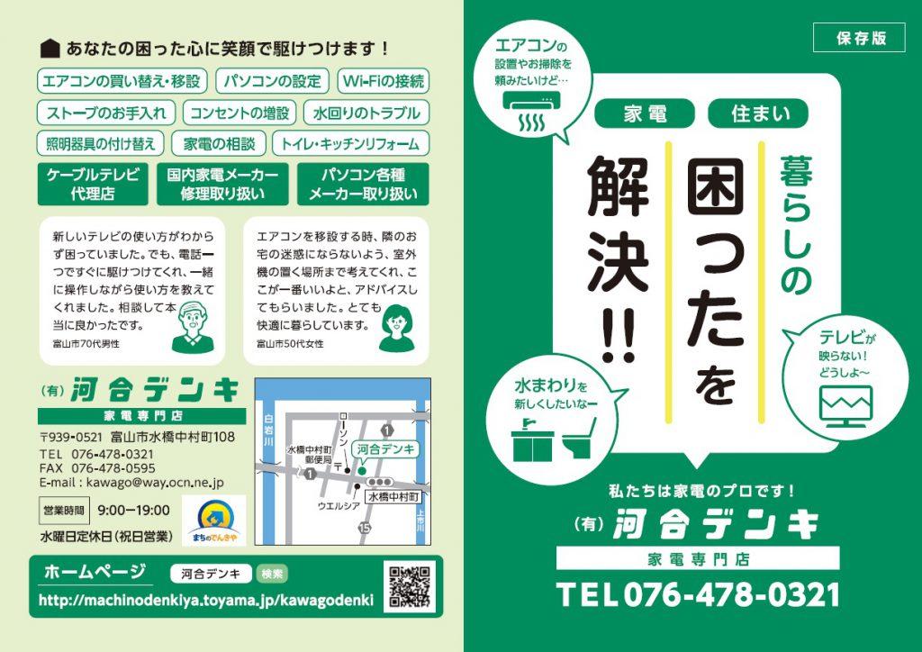 チラシパンフ制作実績 創業70年!富山で「まちのでんきや」なら河合デンキさん(水橋)