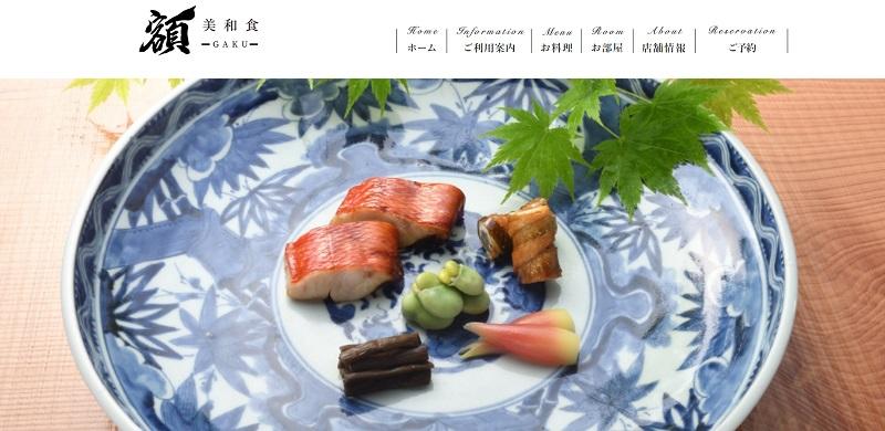 美和食額様ホームページ・名刺・リーフレットほか制作させていただきました