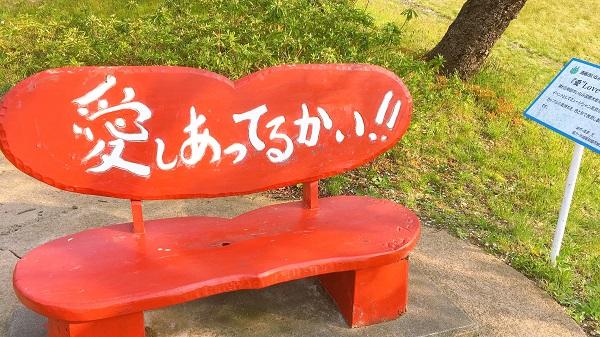 閑乗寺公園キャンプ場(富山県南砺市)の高原兄さん直筆ベンチ