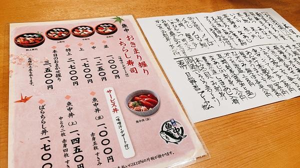 メニュー表 静岡日帰り出張で島田市魚中さんで美味マグロ丼をいただく