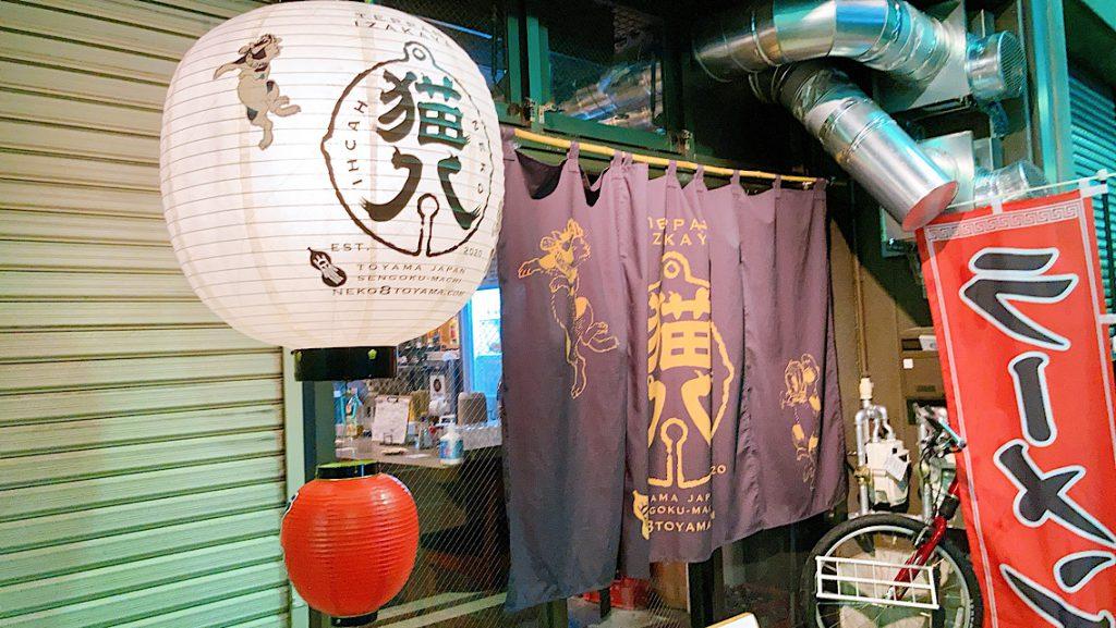 富山居酒屋日記:千石町猫八さんで金泉ラーメン  店舗外観