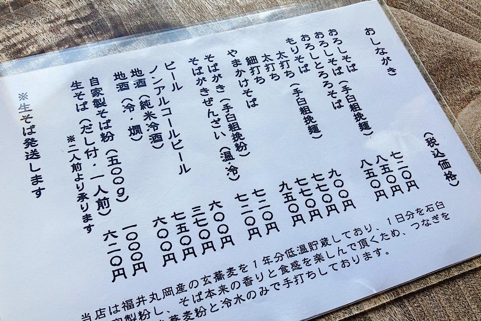 福井 そば蔵 谷川 メニュー表