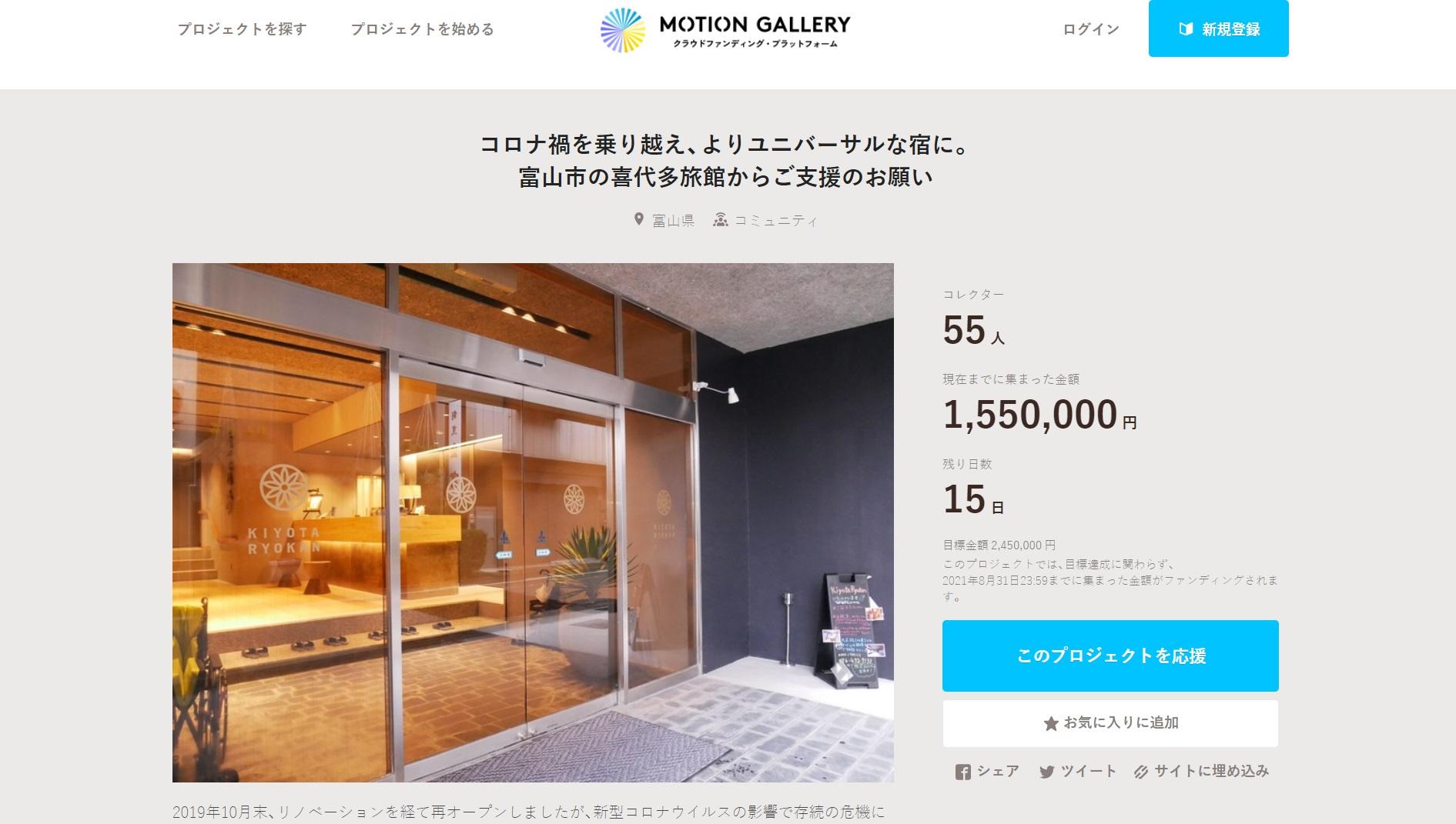 喜代多旅館さんモーションギャラリーでクラウンドファンディング開始!