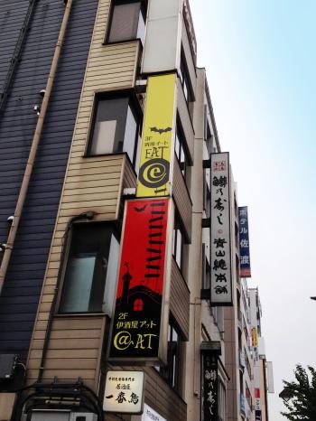 富山駅前居酒屋アット様,イート様 看板デザイン制作