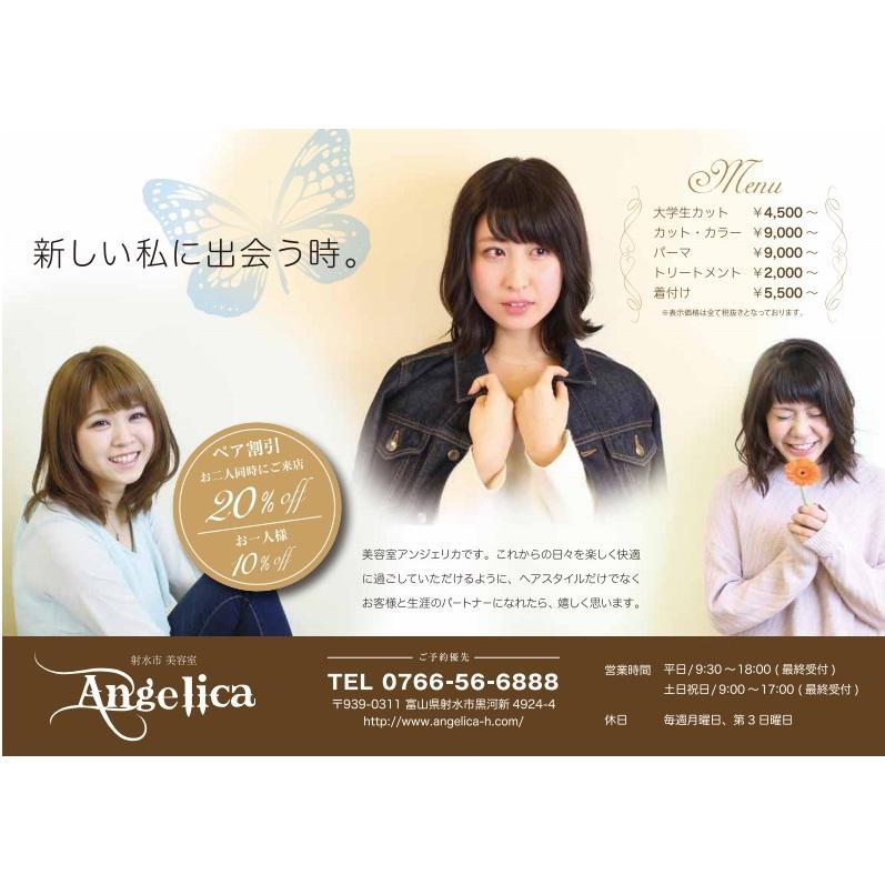 美容室ならAngelica(アンジェリカ) チラシ作成