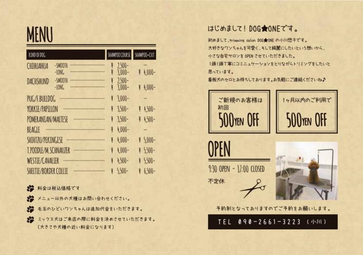 川崎市のトリミングサロンならDOG★ONE(ドッグワン)さん:冊子制作