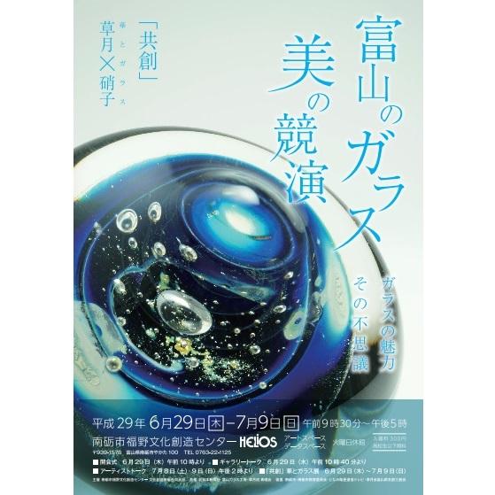 ヘリオス様 富山のガラス 美の共演展ポスター制作