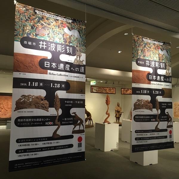 ヘリオス収蔵作品展シリーズ ~南砺市井波彫刻・日本遺産 への道~」ポスター制作