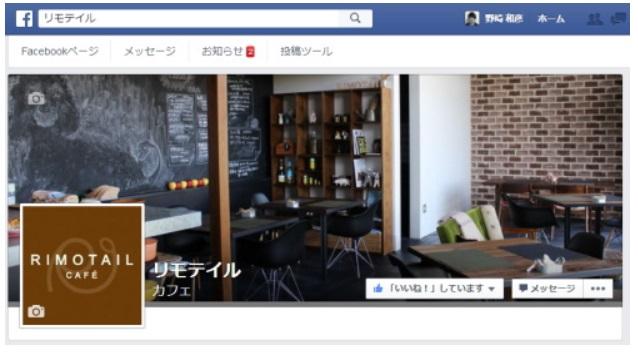 カフェリモテイル(富山市)さんショップカード&FBページ制作