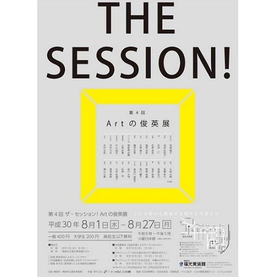 福光美術館様「第4回Artの俊英展」ポスター制作