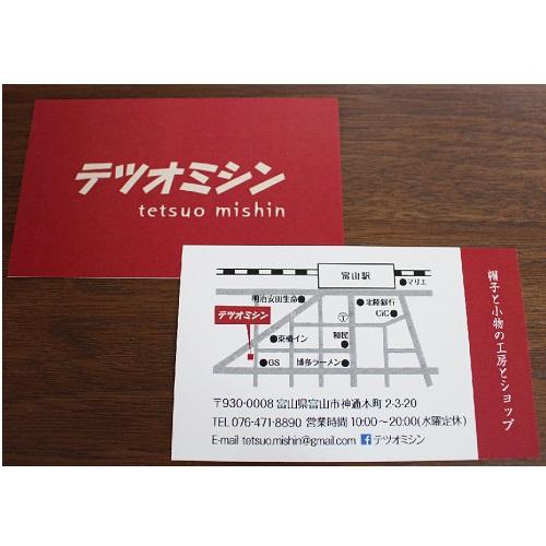 富山駅前帽子小物の工房とショップ テツオミシン様:ショップカード制作
