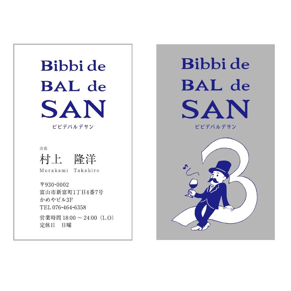 ビビデバルデSANサン3様ショップカード