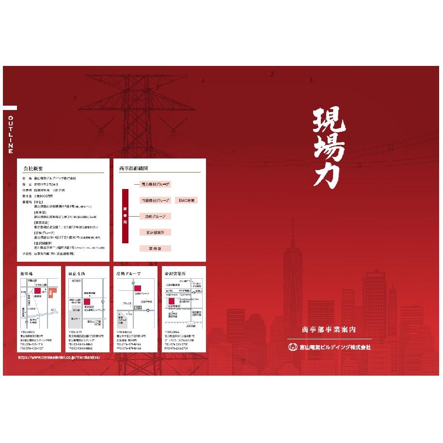 富山電気ビルデイング株式会社 商事部様の会社案内