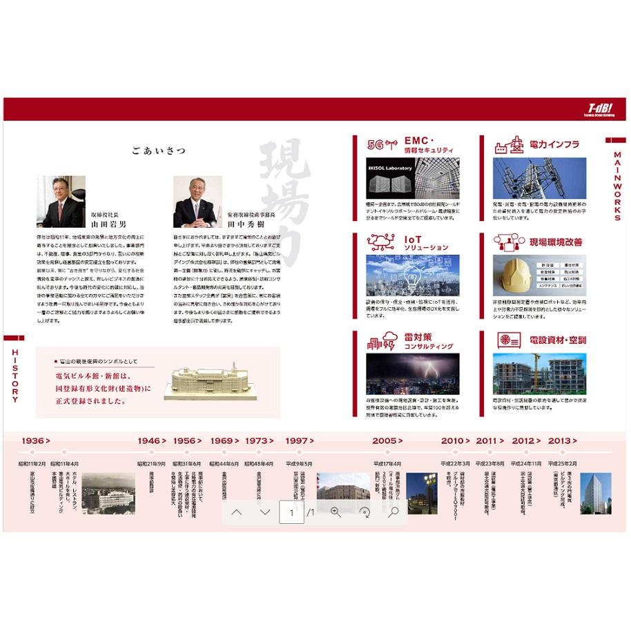 富山電気ビルデイング株式会社 商事部様 会社案内中面